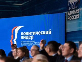 150 человек пройдут обучение в рамках модуля «Политический лидер» Высшей партийной школы «Единой Рос