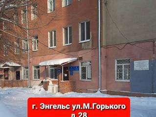 """Энгельсское местное отделение партии """"Единая Россия"""" переехало на новый адрес."""