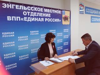 Оргкомитет Энгельсского местного отделения продолжает принимать заявления от участников предваритель