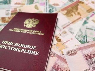 Законопроект «Единой России» об отказе от пенсионных преференций для  депутатов и сенаторов принят в