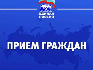 График приемов депутатов Саратовской областной думы