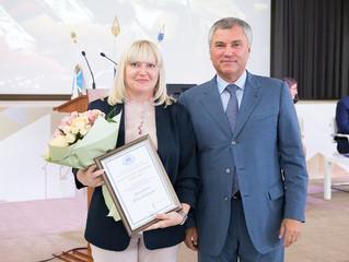Юлия Ермакова приняла участие в работе областного педагогического совета