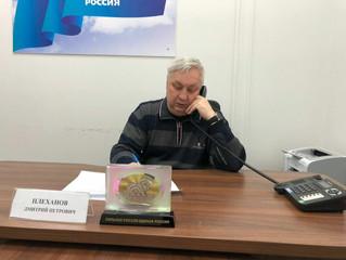 Дмитрий Плеханов провел дистанционный прием граждан