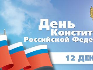 Уважаемые жители Энгельсского района! Примите искренние поздравления с Днем Конституции!