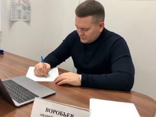Депутат Андрей Воробьев провел очередной прием граждан