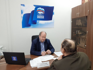23 января 2020 года в Общественной приемной Энгельсского местного отделения Партии «ЕДИНАЯ РОССИЯ» п