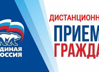 ГРАФИК приема граждан на ноябрь месяц 2020 года