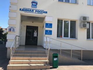 В Энгельсе на входе в офис «Единой России» установят тактильные знаки