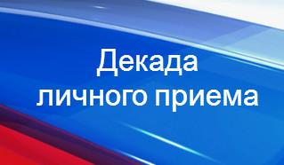 ГРАФИК ДЕКАДЫ ПРИЕМОВ ГРАЖДАН
