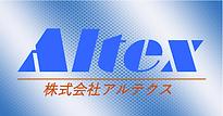 株式会社アルテクス