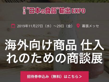 """""""日本の食品""""輸出EXPOに参戦!"""