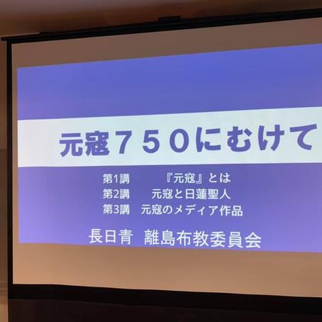 令和2年度長崎県日蓮宗青年会定例総会