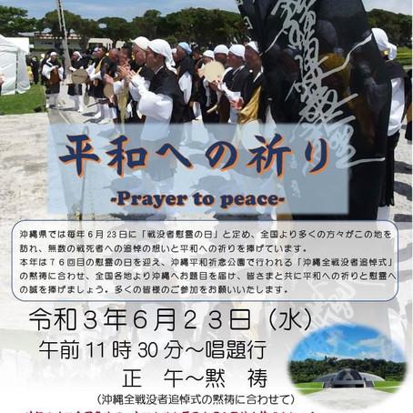 平和への祈り~prayer to peace~
