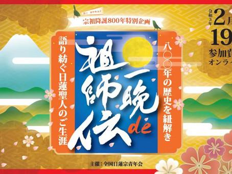 【令和3年2月15日】一晩de祖師伝 語り紡ぐ日蓮聖人のご生涯