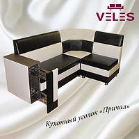 """Кухонны уголок """"Причал"""". Мебельная фабрика VeLes. Новосибирск"""