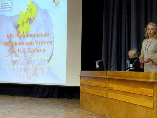 В СОКБ состоялись традиционные медицинские чтения имени Н.С. Бабича