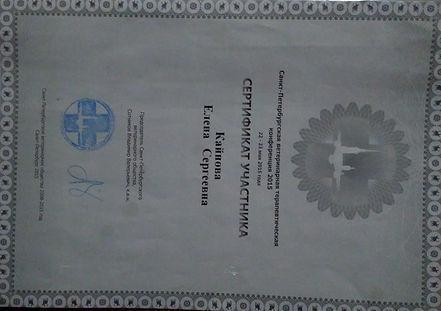 Сертифицированный ветврач