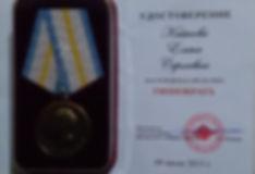 Медаль Гиппократа вручена Кайновой Елене Сергеевне