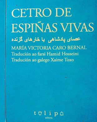 CETRO DE ESPIÑAS VIVAS.jpeg