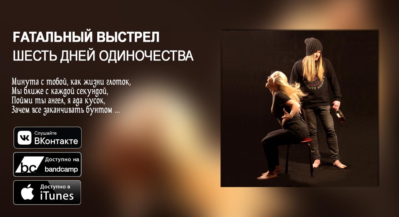 Fатальный Выстрел 6 дней CoverPost