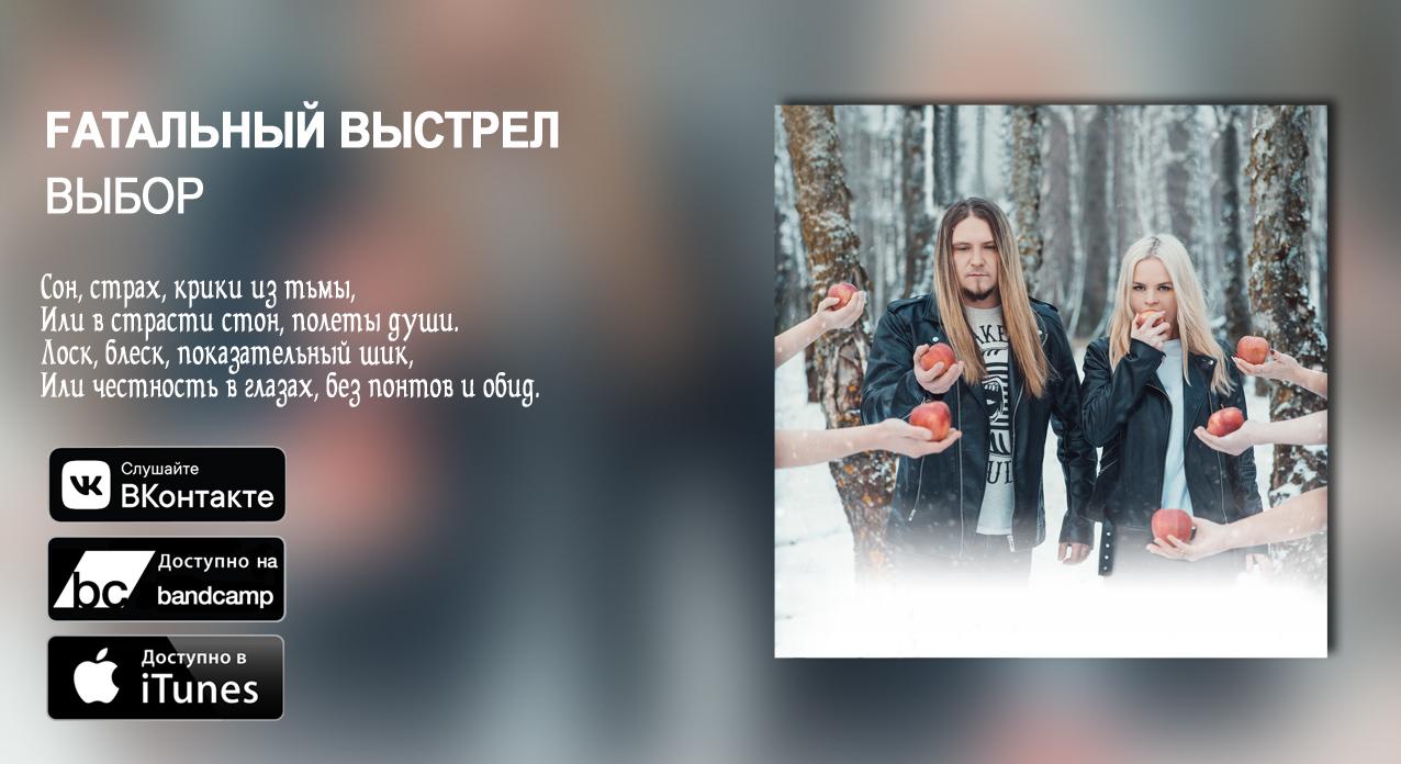 Fатальный Выстрел Выбор CoverPost