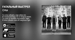 Fатальный Выстрел Сны CoverPost