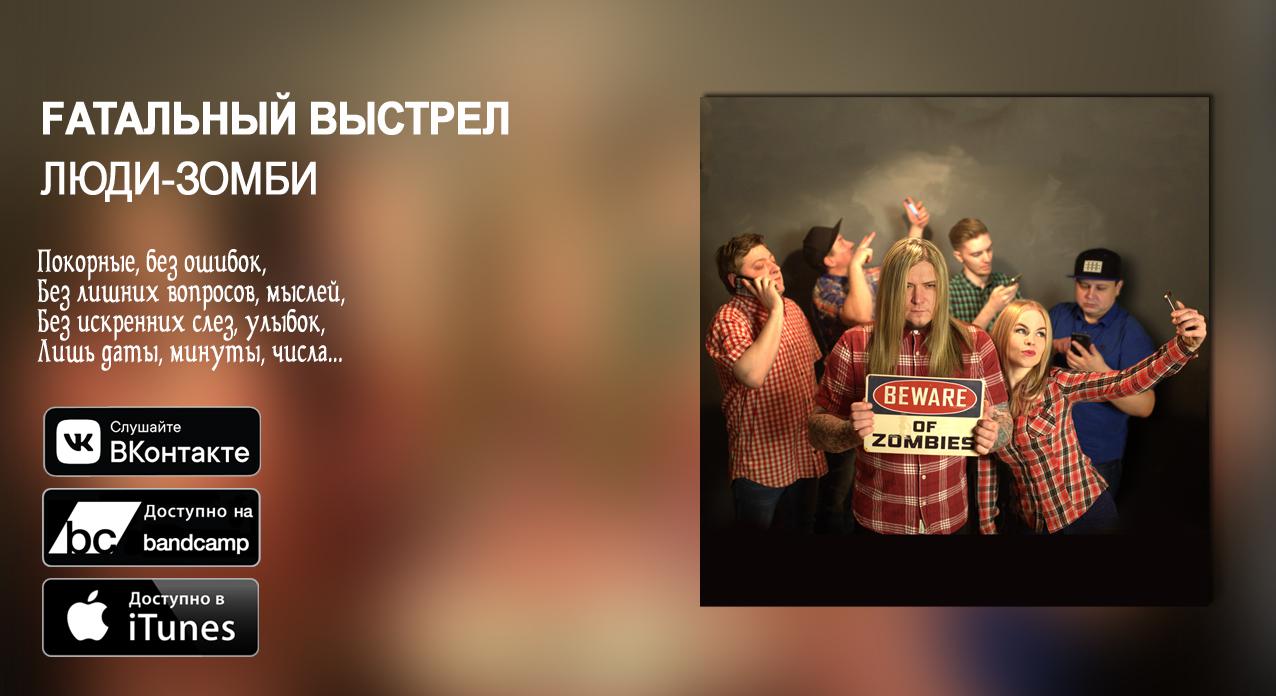 Fатальный Выстрел Люди-Зомби CoverPost