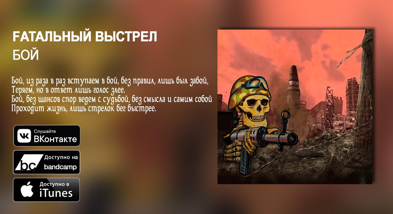 Fатальный Выстрел Бой CoverPost
