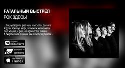 Fатальный Выстрел Рок Здесь CoverPost
