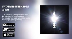Fатальный Выстрел Хром CoverPost