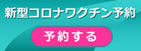 web_yoyaku_b.jpg