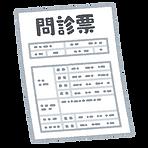 document_medical_monshinhyou.png