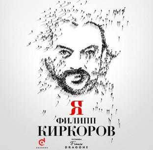 Philipp Kirkorov 'Я', 2016, Moscow