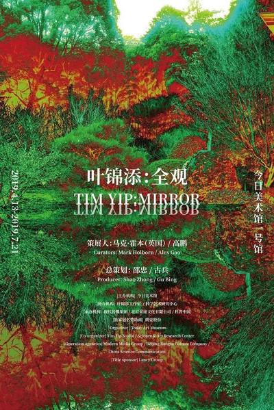 Tim Yip: Mirror, 2019, Beijing