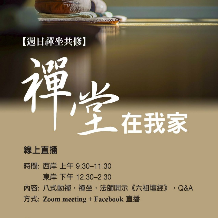 Sunday Afternoon Meditation (Chinese)