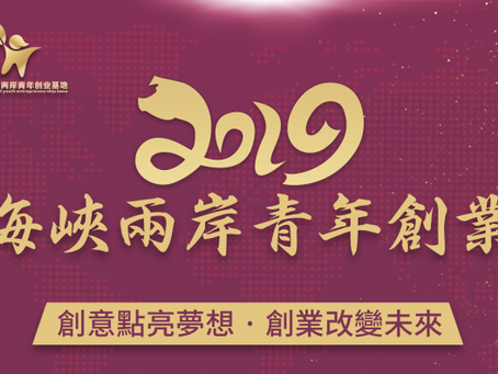 上海海峽兩岸青年創業大賽-香港站@PLAYGROUND.WORK