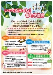 番町市民活動センター学園祭へ参加します!