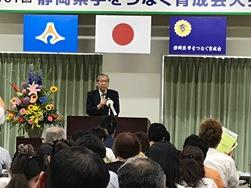 静岡県手をつなぐ育成会 県大会