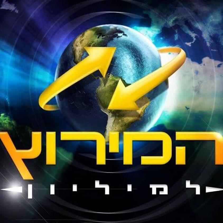 The Amazing Race to Israel
