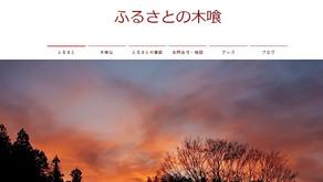「ふるさとの木喰」のWebサイト