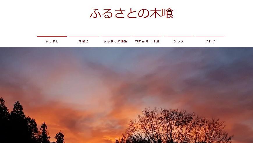 ふるさとの木喰のWebサイトの画像
