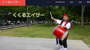 「くくるエイサー」のWebサイト