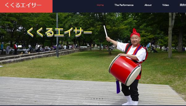 くくるエイサーのWebサイト画像