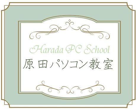 原田パソコン教室ロゴ.jpg