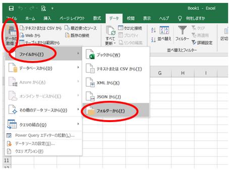 Excelで沢山のファイルのデータを簡単に1つのファイルにまとめる機能