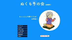 「ぬくもりの会(身延町)」のWebサイト