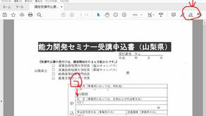 無料のAdobe Acrobat Reader DCでPDFに直接、文字入力ができます!