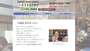 「いまどき葬儀供養」のWebサイト