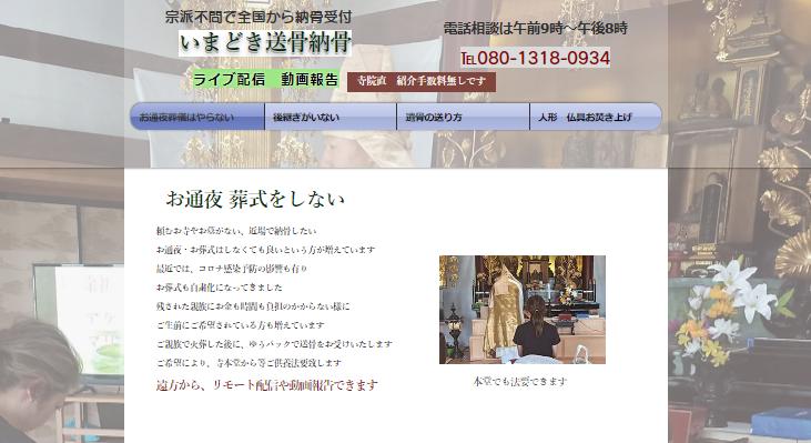 いまどき葬儀供養のWebサイト画像