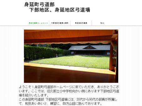 「身延町弓道部」のWebサイト